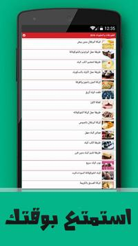 جديد حلويات و طورطات apk screenshot