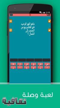 وصلة تقافية apk screenshot