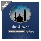 حصن المسلم - بدون أنترنت icon