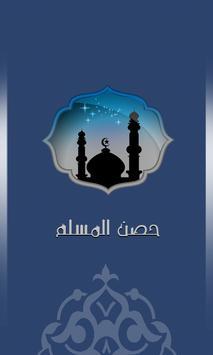 حصن المسلم - بدون أنترنت poster