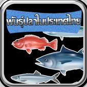 พันธุ์ปลาในประเทศไทย icon