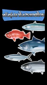 พันธุ์ปลาในประเทศไทย poster