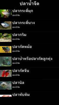 พันธุ์ปลาในประเทศไทย apk screenshot