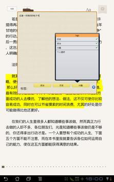 TT读书 for pad apk screenshot