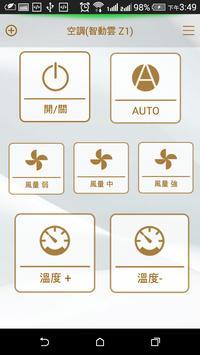 智動雲 HULK apk screenshot