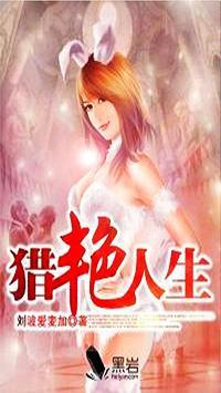 猎艳人生 poster