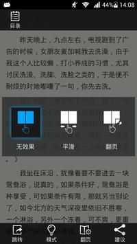 猎艳人生 apk screenshot