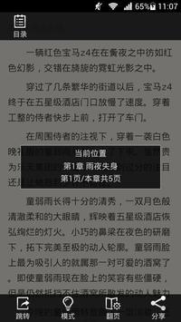 契约祭品:嗜血总裁太狂野 apk screenshot