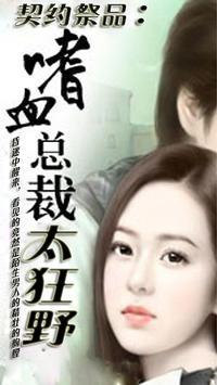 契约祭品:嗜血总裁太狂野 poster