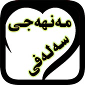 Manhagi Salaf مەنهەجی سەلەفی icon