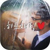 랜덤채팅 랜덤챗 채팅 -히트채팅 icon