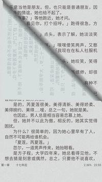 最新總裁霸道小說 apk screenshot