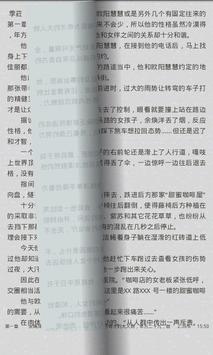 季葒總裁言情集 apk screenshot