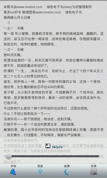 楼雨晴精品言情集 apk screenshot