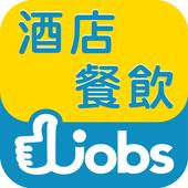 香港酒店餐飲好工Hotels / Catering jobs icon