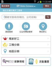 香港酒店餐飲好工Hotels / Catering jobs poster