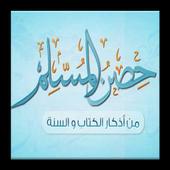 Hisn Almuslim Sound icon