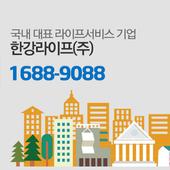 한강라이프(주) icon
