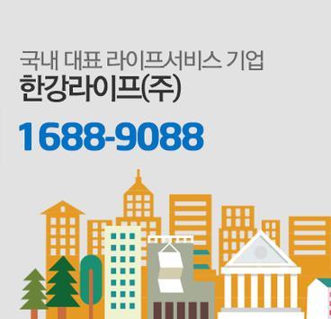 한강라이프(주) apk screenshot