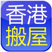 搬屋 搬家 搬運App icon