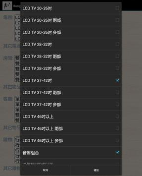 搬屋 搬家 搬運App apk screenshot