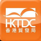 HKTDC Mobile icon