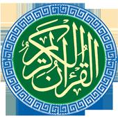 Aasaan Maani Quran icon