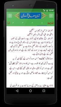 Aasaan Maani Quran apk screenshot