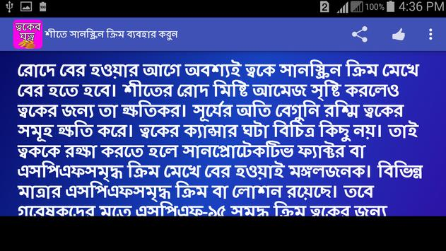 শীতে ত্বকের যত্ন apk screenshot