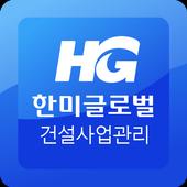 한미글로벌 건설사업관리 icon
