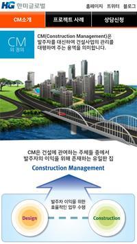 한미글로벌 건설사업관리 poster
