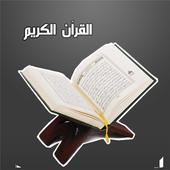 كتاب الله - القرآن icon