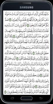 كتاب الله - القرآن apk screenshot
