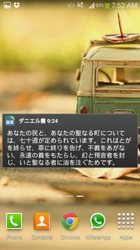 Japanese Bible apk screenshot