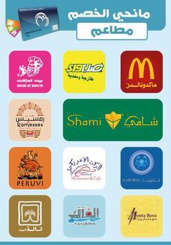 MAZAYA CARD apk screenshot