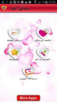 احلى مسجات الحب والغرام 2017 apk screenshot