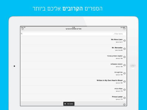 Hoodread - שיתוף ספרים apk screenshot