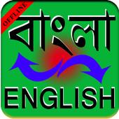 English<>Bangla Dictionary icon