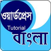 ওয়ার্ডপ্রেস শিখুন বাংলায় icon