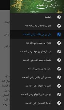 العشرة المبشرون بالجنة apk screenshot