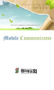 원미동교회 poster