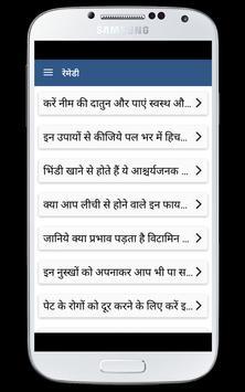 Home Remedis Hindi Me poster