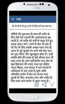 Home Remedis Hindi Me apk screenshot