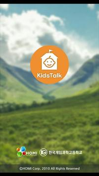 키즈톡 poster