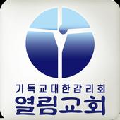 열림교회 icon