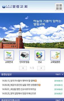 열림교회 poster