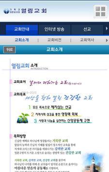 열림교회 apk screenshot