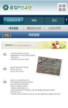 클럽P선교단 apk screenshot