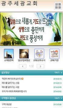 광주세광교회 poster