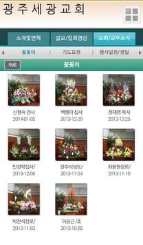 광주세광교회 apk screenshot